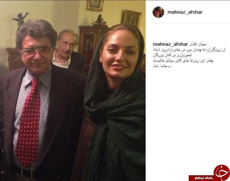 مهناز افشار در کنار محمدرضا شجریان+عکس