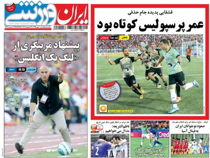 روزنامه های ورزشی نهم مهرماه