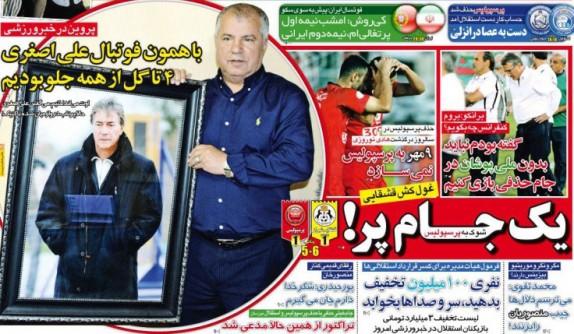 باشگاه خبرنگاران - از ادعای حیرت انگیز منصوریان تا غش با قشقایی!