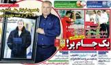 تصاویر نیم صفحه روزنامه های ورزشی 10 مهر 95
