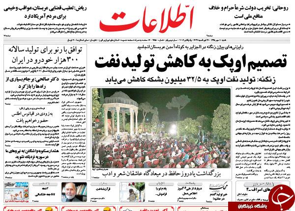 تصاویر صفحه نخست روزنامههای 10 مهرماه
