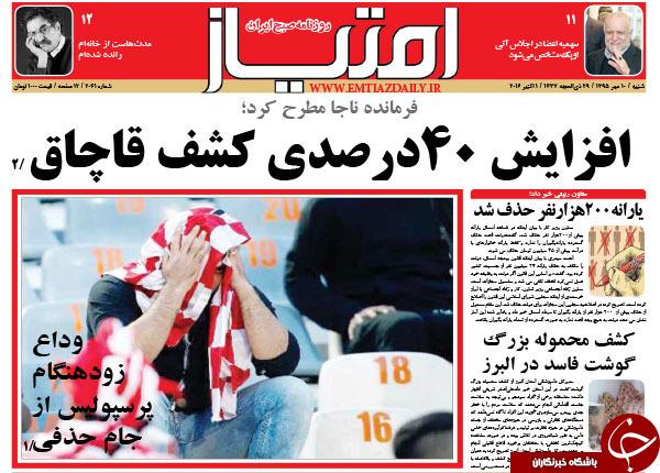 از فرجام نوکری عربستان سعودی تا احمدینژاد دوباره به دنبال شهرداری تهران!