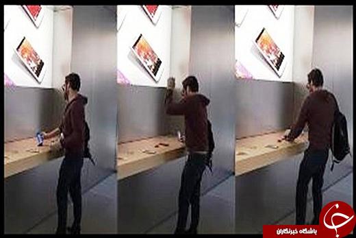 مرد مهاجم فروشگاه اپل را به هم ریخت +تصاویر