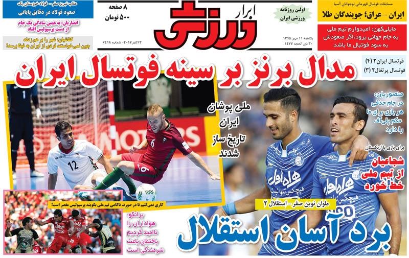 روزنامههای ورزشی دهم مهرماه