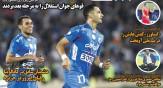 تصاویر نیم صفحه روزنامه های ورزشی 11 مهر 95