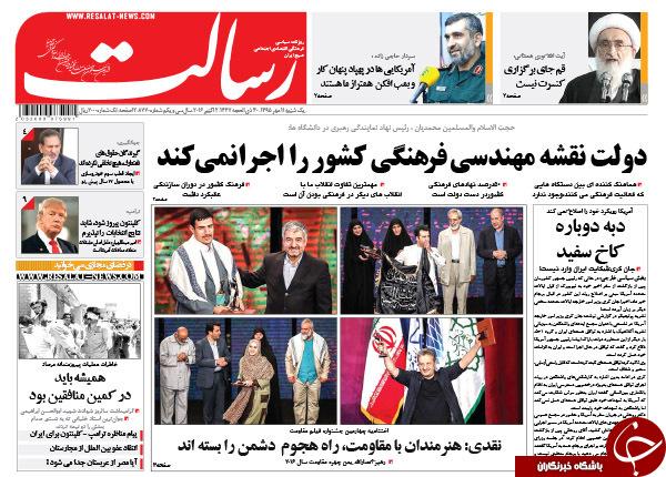 تصاویر صفحه نخست روزنامههای 11 مهرماه