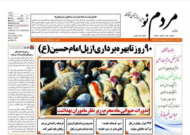 صفحه نخست روزنامه های استان زنجان یکشنبه 11مهرماه