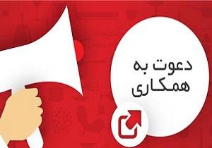 آگهی استخدام 12 مهر 95