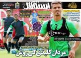 تصاویر نیم صفحه روزنامه های ورزشی 12 مهر 95