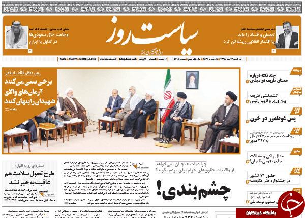 تصاویر صفحه نخست روزنامههای 12 مهرماه؛