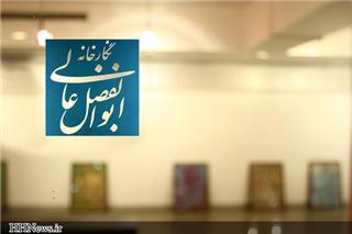 نمایشگاه نقاشی «حضرت علیاكبر(ع)» برپا میشود
