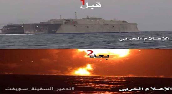 """ضرب شست انصار الله در انهدام ناو جنگی """"سوئیفت"""" + تصاویر"""