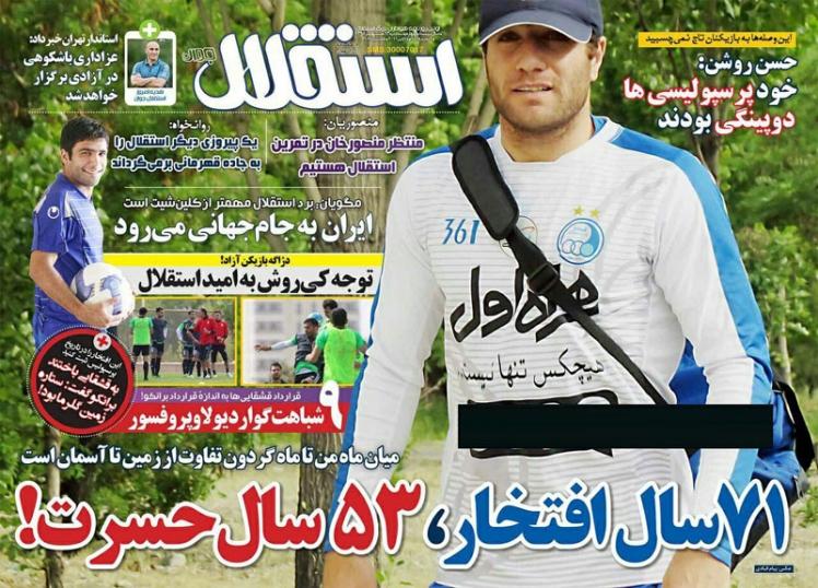 روزنامه های ورزشی سیزدهم مهرماه