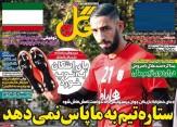 تصاویر نیم صفحه روزنامه های ورزشی 13 مهر 95