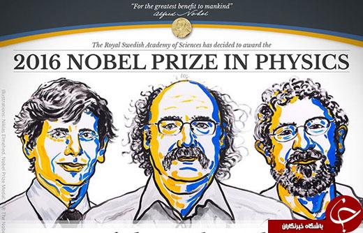 برندگان نوبل فیزیک ۲۰۱۶ معرفی شدند