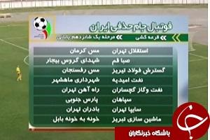 حواشی قرعه کشی مرحله یک شانزدهم نهایی جام حذفی + فیلم