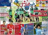 تصاویر نیم صفحه روزنامه های ورزشی 14 مهر 95