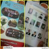 پلمپ انجمن فارغ التحصیلان دانشگاه شریف به علت انتشار عکس مریم رجوی + عکس