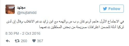 مدال اردوغان به بننایف، نمایش وفاداری آنکارا به سعودی