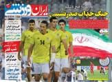 تصاویر نیم صفحه روزنامه های ورزشی 15 مهر 95