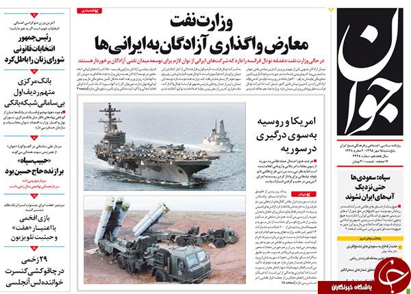 از ادامه دار شدن پرداخت های نجومی تا هشدار سپاه به عربستان