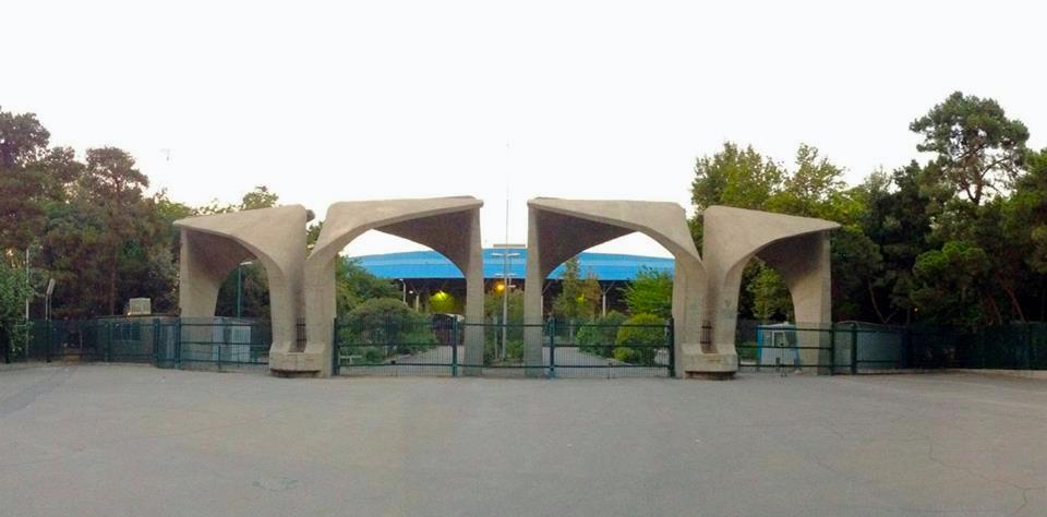 درآمد دانشگاه تهران از فروش کارتهای دانشجویی