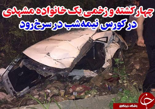 تصادف در محمود آباد
