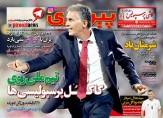 تصاویر نیم صفحه روزنامه های ورزشی 17 مهر 95