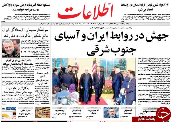 از تهدید بیسابقه روسیه علیه آمریکا تا افشاگری شرکت رنو علیه خودروسازان ایرانی!