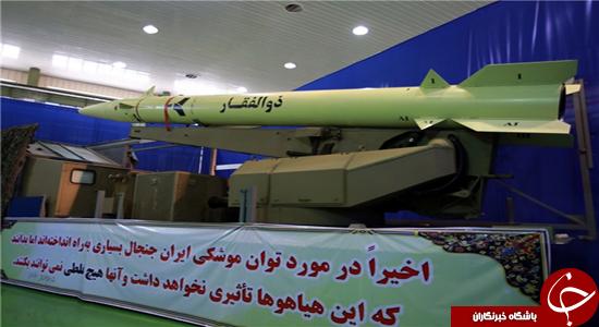 """""""ذوالفقار""""؛ مشت آهنین ایران بر سر آمریکا در منطقه + تصاویر و مشخصات"""