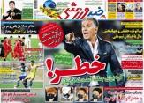 تصاویر نیم صفحه روزنامه های ورزشی 18 مهر 95