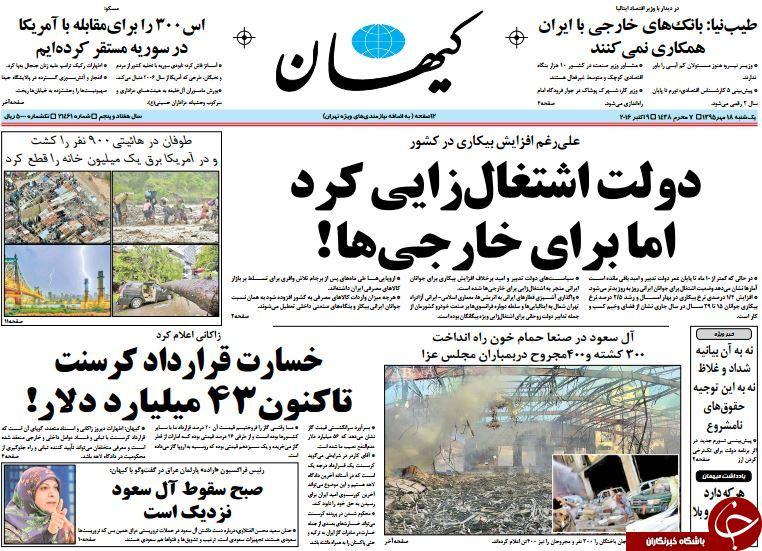 تصاویر صفحه نخست روزنامههای 18 مهر؛