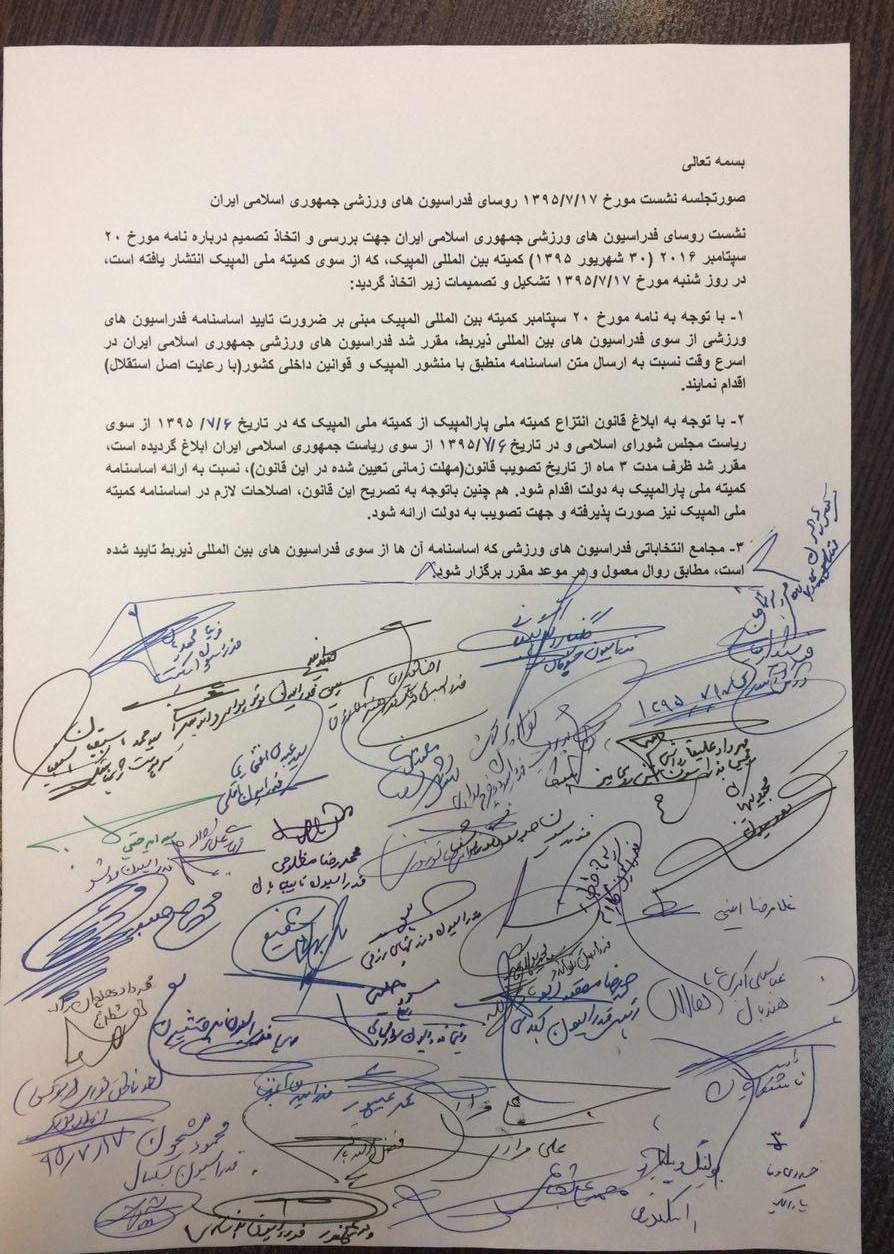واکنش مکتوب رؤسای فدراسیونهای ورزشی ایران به نامه کمیته بینالمللی المپیک+عکس