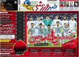 تصاویر نیم صفحه روزنامه های ورزشی 19 مهر 95