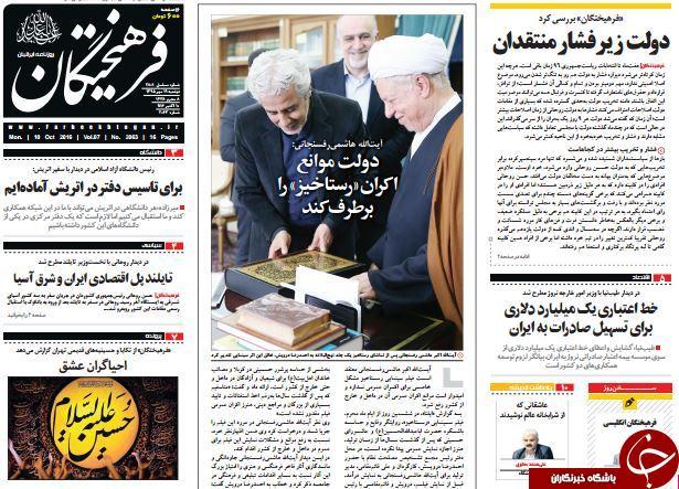 تصاویر صفحه نخست روزنامههای 19 مهر؛