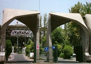 جزئیات پذیرش دانشجو دوره مشترک دانشگاه تهران و یک دانشگاه آمریکایی