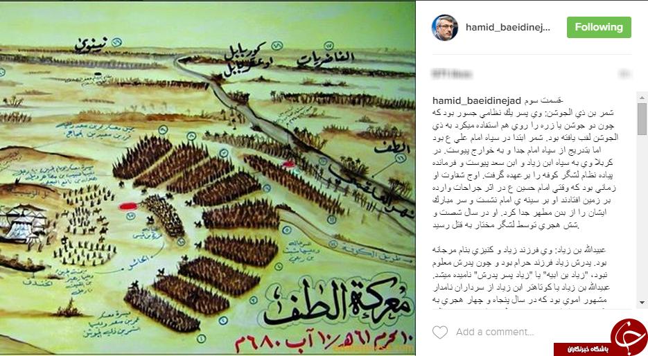 روایت واقعه کربلا در اینستاگرام سفیر ایران در انگلستان+اینستاپست