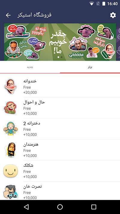 نرم افزار جدید اندروید ایرانی