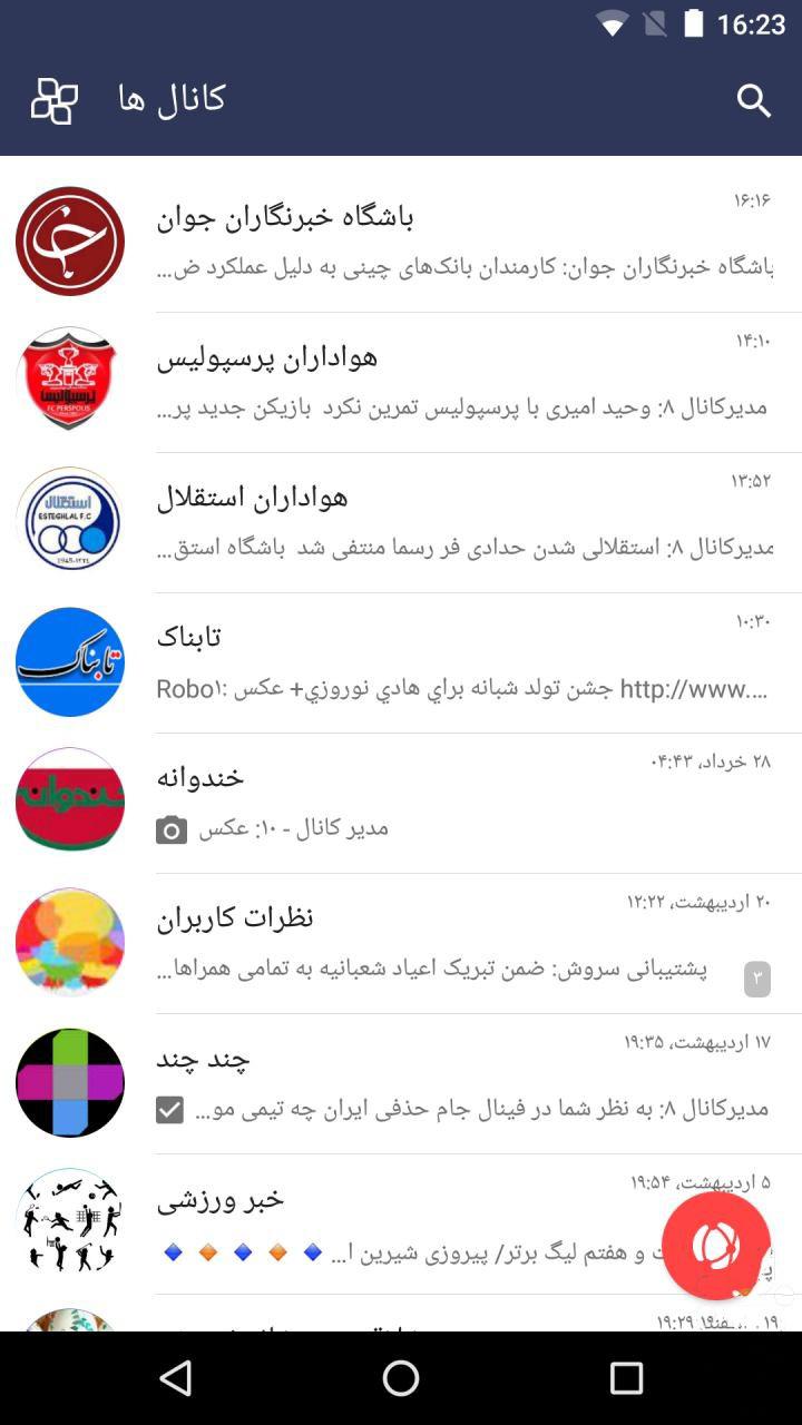 نرم افزار های جدید ایرانی