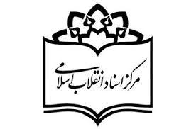 رونمایی از آثار جدید مرکز اسناد انقلاب اسلامی با حضور جانشین رییس ستاد کل نیروهای مسلح