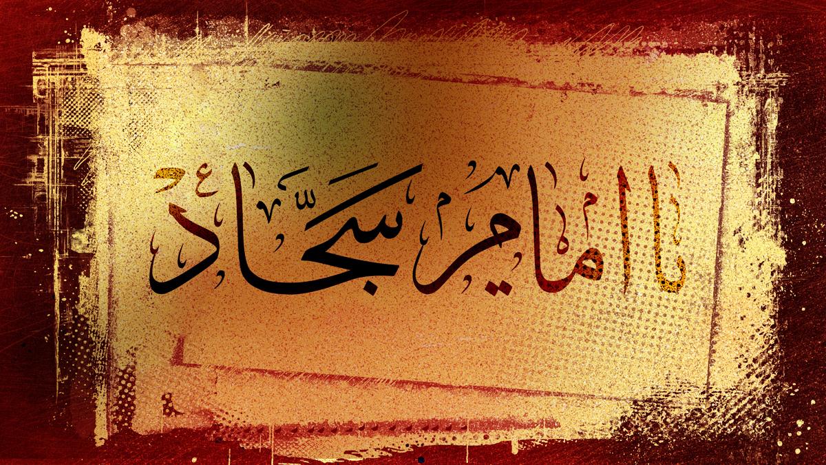 والپیپر ویژه شهادت امام زین العابدین