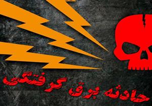 برق گرفتگی در خرم آباد قربانی گرفت