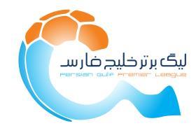 اعلام زمان کنفرانس خبری هفته هشتم لیگ برتر
