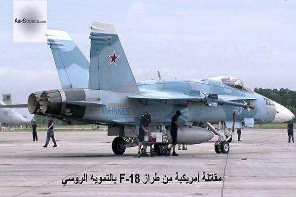 اف 18 آمریکایی در لباس سوخوی روس + عکس