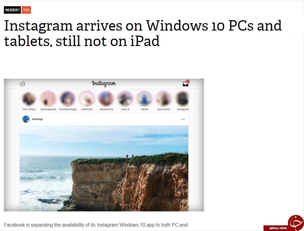 اینستاگرام نسخه ویندوز تبلت و کامپیوتر منتشر شد