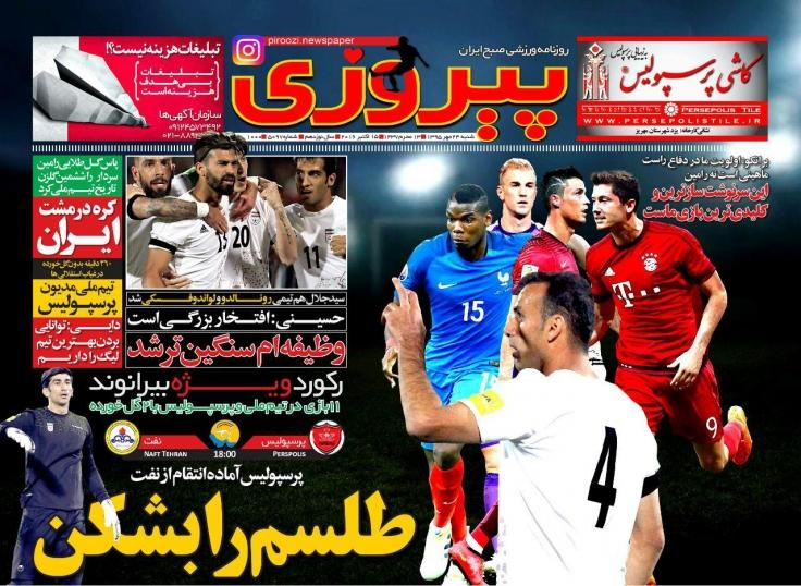 روزنامه های ورزشی 24 مهرماه