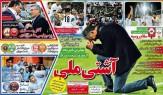 تصاویر نیم صفحه روزنامه های ورزشی 24 مهر 95