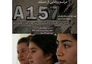 حضور بینالمللی فیلم مستند «A157» در بخش رقابتی جشنواره لایپزیگ آلمان