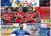 تصاویر نیم صفحه روزنامه های ورزشی 25 مهر 95