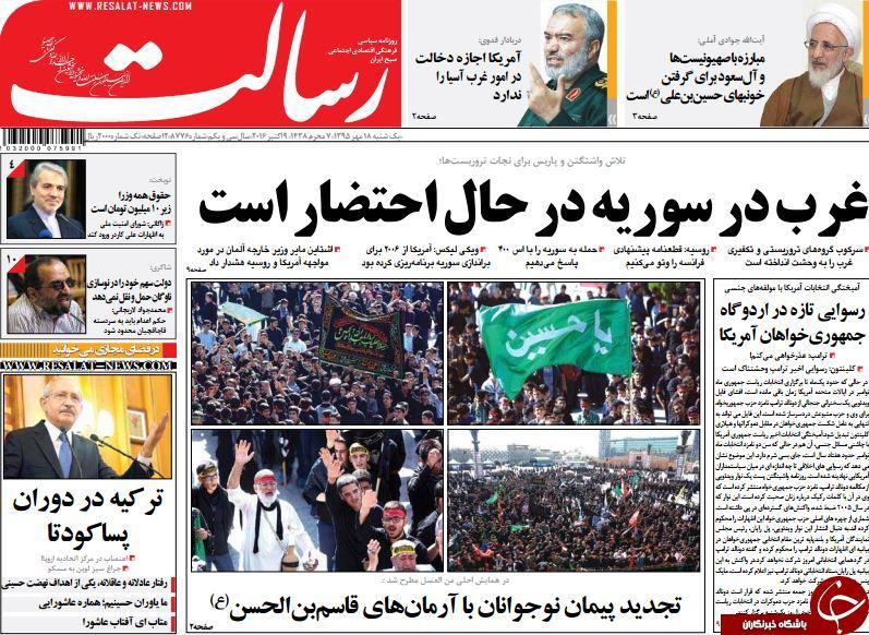 تصاویر صفحه نخست روزنامههای 25 مهر